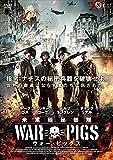 米軍極秘部隊ウォー・ピッグス[DVD]