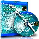 ドローン × 4Kカメラ動画・映像【Healing Blue Airヒーリングブルー・エア】沖縄の絶景 1 本島・宮古諸島〈動画約40分, approx40min.〉感動のドローン × 4Kカメラ [Blu-ray]