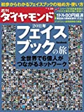 週刊ダイヤモンド 2011年1/29号 [雑誌]