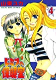 ヒミツの保健室(4) (ヤングキングコミックス)