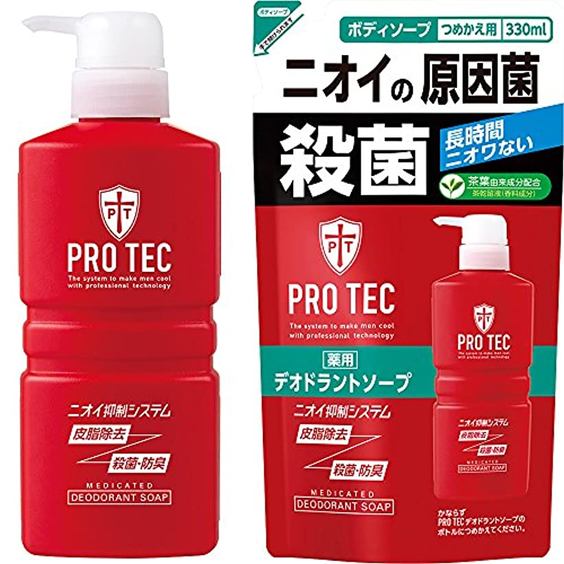 咲く付属品オールPRO TEC(プロテク) デオドラントソープ ポンプ420ml+詰め替え330ml セット(医薬部外品)