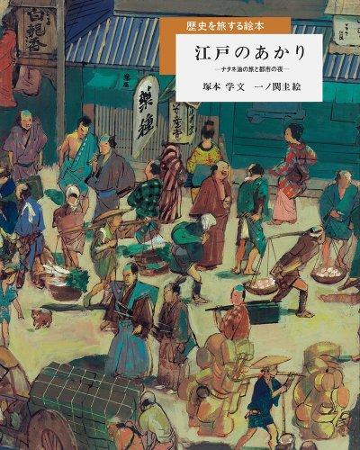 江戸のあかり―ナタネ油の旅と都市の夜 (歴史を旅する絵本)の詳細を見る