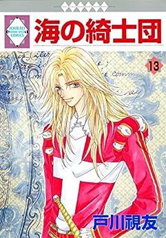 [戸川 視友]の海の綺士団(13) (冬水社・いち*ラキコミックス)