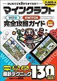 マインクラフト Wii U & SWITCH EDITION 完全攻略ガイド (【2017最新版】)
