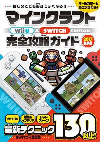 はじめてでも必ずうまくなる! マインクラフト Wii U &...