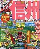 まっぷる 信州 '17 (まっぷるマガジン)