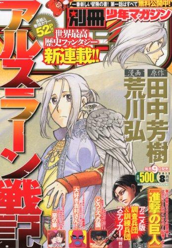 別冊 少年マガジン 2013年 08月号 [雑誌]の詳細を見る