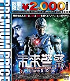 プレミアムプライス版 未来警察 Future X-cops HD...[Blu-ray/ブルーレイ]