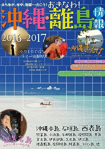 沖縄・離島情報2016-2017