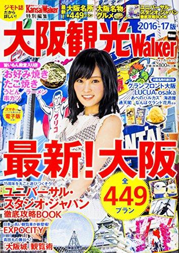 大阪観光Walker 2016-17版 ウォーカームック K...