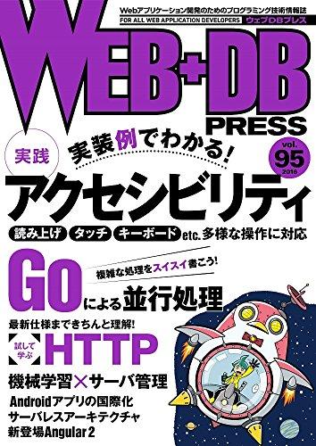 WEB+DB PRESS Vol.95の詳細を見る