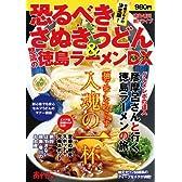 恐るべきさぬきうどん&怒濤の徳島ラーメンDX―徳島・香川麺ドライブ (ブッキングムックシリーズ)