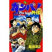 ガンバ! Fly high外伝 (少年サンデーコミックス)