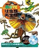 DVD付 は虫類・両生類 (講談社の動く図鑑MOVE)