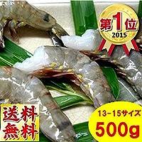 リピートNo,1 バラ凍結 特大 無頭 ブラックタイガーエビ (大きい13-15サイズ)500g(15尾前後入り)