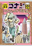 日本史探偵コナン・シーズン2 6大正浪漫: コナンVS江戸川乱歩 (名探偵コナン歴史まんが)