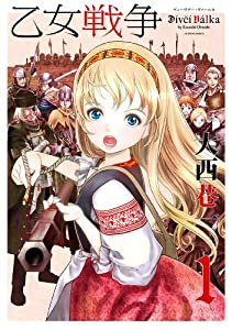 乙女戦争 ディーヴチー・ヴァールカ  : 1 乙女戦争 ディーヴチー・ヴァールカ (アクションコミックス)
