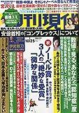 週刊現代 2014年 10/25号 [雑誌]