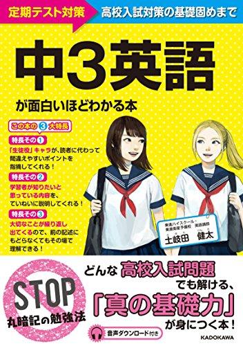 KADOKAWA「面白いほどわかる本」シリーズ『中3英語が面白いほどわかる本』