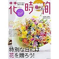 花時間2017 春号 (角川SSCムック)