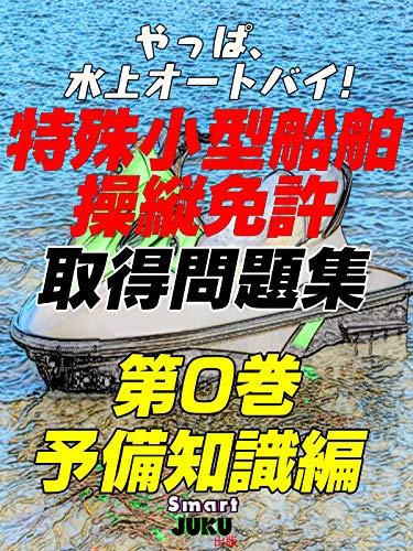 やっぱ、水上オートバイ! 特殊小型船舶操縦士免許 取得問題集  第0巻 予備知識編