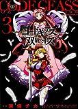コードギアス 双貌のオズ (3) (カドカワコミックス・エース)