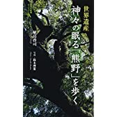 世界遺産神々の眠る「熊野」を歩く (集英社新書 ビジュアル版 13V)