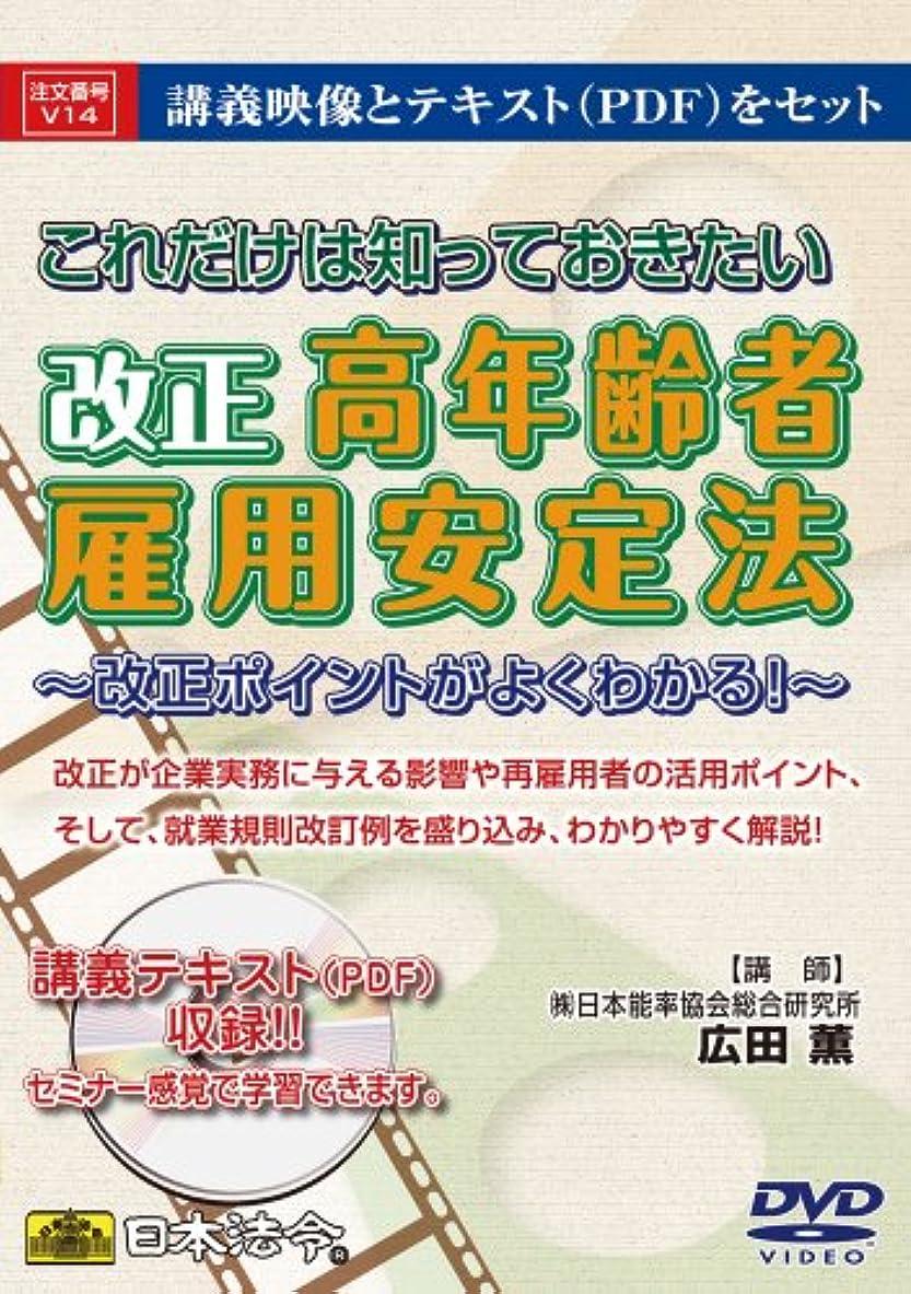 コマース心理学食用日本法令 V14 改正高年齢者雇用安定法