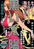 黒い太陽 上 (マンサンQコミックス)