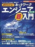 絶対わかる! ネットワークエンジニア超入門 第2版 (日経BPムック ネットワーク基盤技術選書)