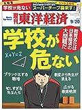 週刊東洋経済 2014年9/20号 [雑誌]