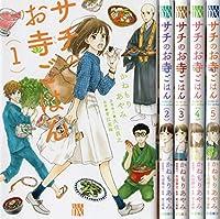 サチのお寺ごはん コミック 1-5巻セット