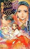 天山の巫女ソニン3朱烏の星 (講談社ノベルス)