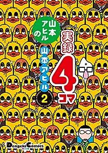 山本アヒルの実録4コマ 2 (電撃コミックスEX)