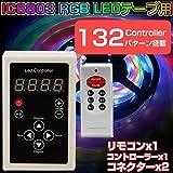 光が流れる LEDテープ RGB WS6803 SMD5050専用コントローラー 132点灯パターン搭載 記憶型 リモコン付
