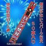 ロング焚昇スパーク(50本入)【ケーキ?カクテル用花火】