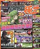 パチスロ極Z(ゼット) 2016年 07 月号 [雑誌]