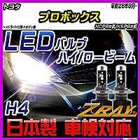 トヨタ プロボックス NCP6#系/NSP6#系 平成26年8月- 【LED ホワイトバルブ】 日本製 3年保証 車検対応 led LEDライト