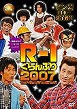 R-1ぐらんぷり2007 [DVD]