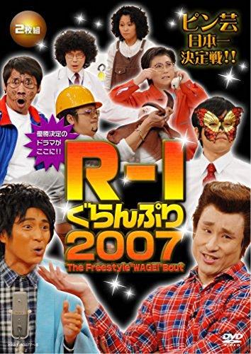 R-1ぐらんぷり2007 [DVD]の詳細を見る