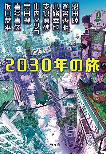 [画像:2030年の旅 (中公文庫)]