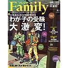 プレジデントFamily(ファミリー)2017年04月号(2017春号:わが子の受験大激変! )