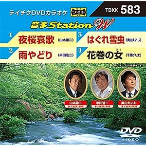 夜桜哀歌/雨やどり/はぐれ雪虫/花巻の女 [DVD]