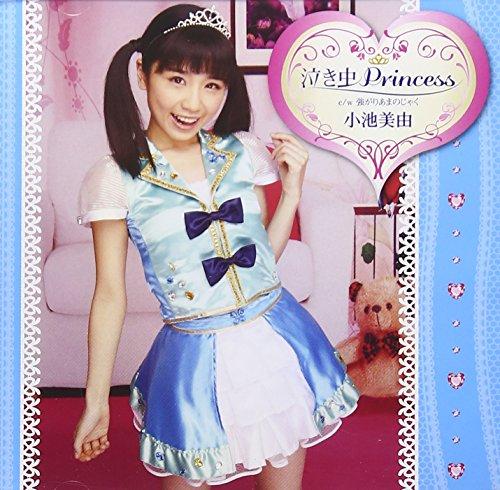 泣き虫Princess