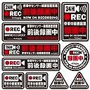 防犯カメラやダミーカメラの効果UPに防犯シール セキュリティステッカー 「停車中センサー録画装置搭載」 (OS-402) (ゆうパケット対応)