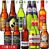 ヨーロッパビール飲み比べセット12本セット