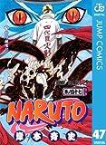 NARUTO―ナルト― モノクロ版 47 (ジャンプコミックスDIGITAL)