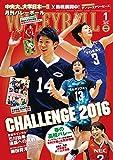 日本文化出版 バレーボール 2016年 01 月号 [雑誌]の画像