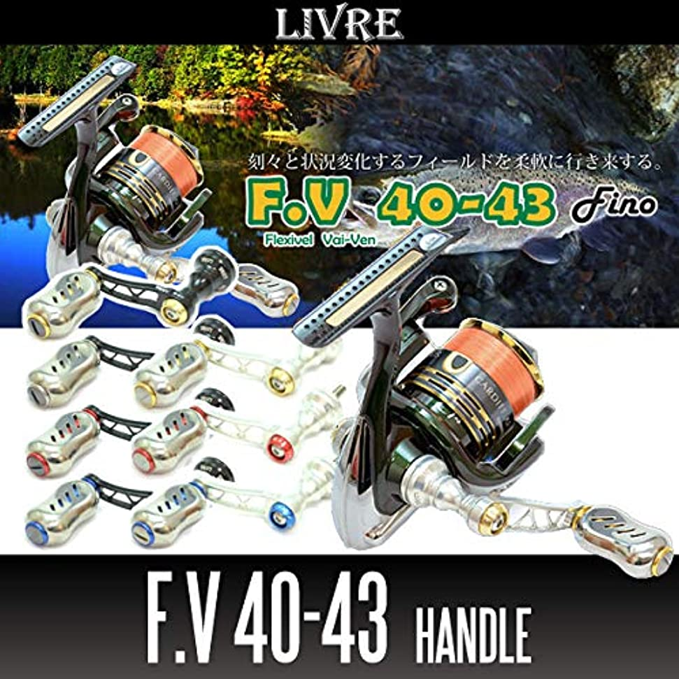 ピザ彼女自身に慣れ【リブレ/LIVRE】 F.V 40-43 ハンドル ダイワ DS
