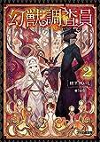 幻獣調査員 2 (ファミ通文庫)
